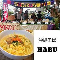 沖縄家庭料理《HABU》