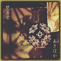 梵暮堂(ぼんくらどう)