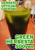 オリジナルカクテル「GREEN HERBESTA」!!!