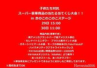 子供たち対抗 スーパー豪華商品の当たる当てくじ大会ぃ!!!