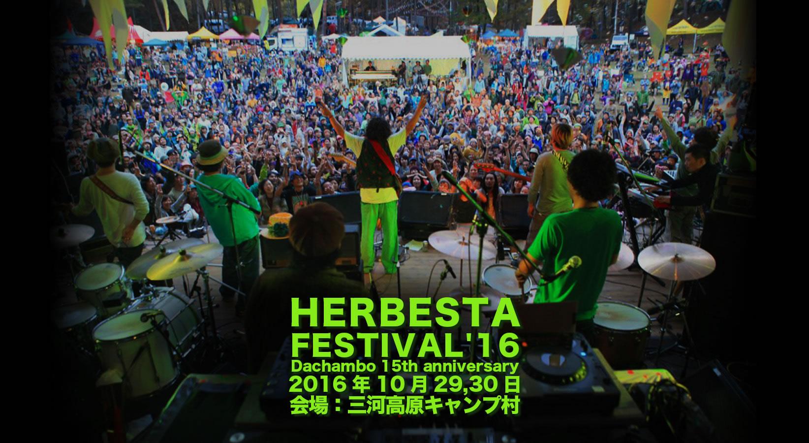 HERBESTA FESTIVAL 開催決定!